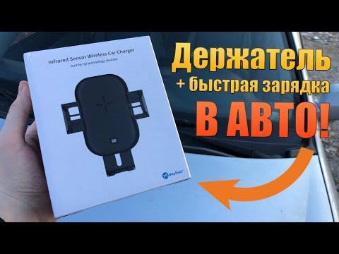 Как зарядить свой телефон в машине? Топ аксессуар для авто - Держатель + беспроводная зарядка