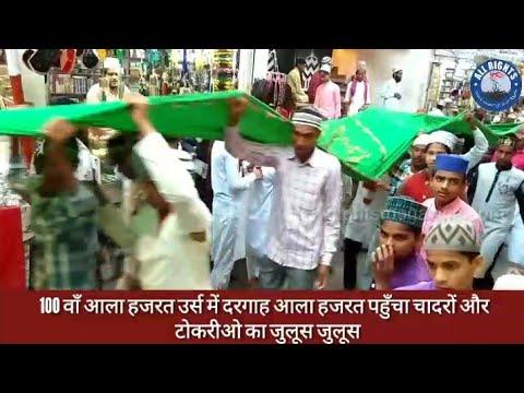 Bareilly News : 100 वाँ आला हजरत उर्स में दरगाह आला हजरत पहुँचा चादरों और   टोकरीओ का जुलूस