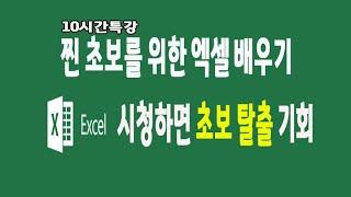 찐 초보를 위한 엑셀 …