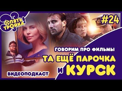 "КУРСК, ТА ЕЩЁ ПАРОЧКА - видеоподкаст ""Опять Тройка!"" (№24)"