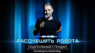Антон Тимошенко Рассмешить робота Подпольный Стендап