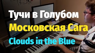 Тучи в Голубом (сериал Московская Сага) / Clouds in the Blue (Moscow Saga series) - пианино, ноты