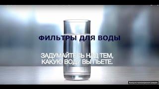 Фильтры для очистки воды. Отзыв(http://www.argo-don.ru/ Ростов-на-Дону Пьём чистую воду. Фильтры для воды «Арго» для тех, кто ценит своё здоровье! Отеч..., 2015-07-15T16:53:23.000Z)