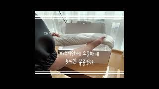 """차홍룸이서아) 차홍고데기 """"차홍볼륨컬러"""" 언박싱 영상"""