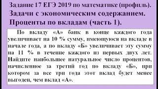 Задание 17 ЕГЭ 2019 по математике. Задачи с экономическим содержанием. Проценты по вкладам (ч.1).