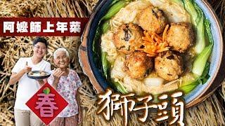 阿嬤師上年菜【獅子頭|快樂嬤孫輕鬆料理#58