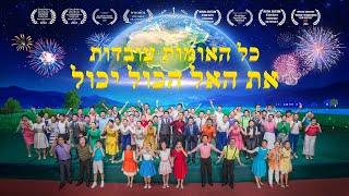 המחזמר | 'כל האומות עובדות את האל הכול יכול' - טריילר רשמי (Hebrew Dubbed)