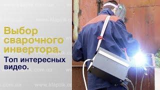 Выбор сварочного инвертора: советы по выбору аппарата (видео)