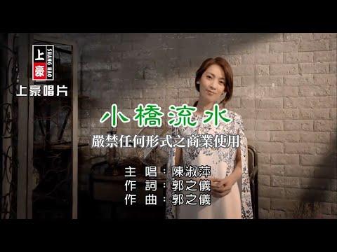 陳淑萍-小橋流水【KTV導唱字幕】1080p