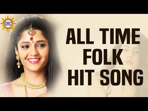 All Time Folk Hit Song | Folk Special Songs | Disco Recording Company