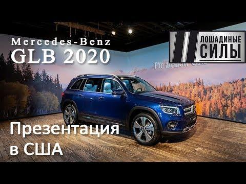 Mercedes-Benz  GLB 2020. Для семьи, друзей и Китая