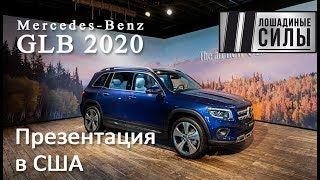 Премьера Mercedes-Benz  GLB 2020
