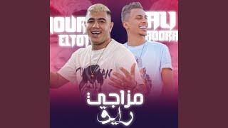مزاجي رايق (feat. Nour El Tot)