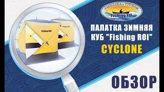 Обзор зимней палатки Куб Fishing ROI CYCLONE