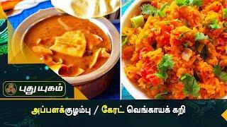 அப்பளக்குழம்பு / கேரட் வெங்காயக்கறி  | Rusikkalam Vanga | 03/11/2017 | Puthuyugamtv