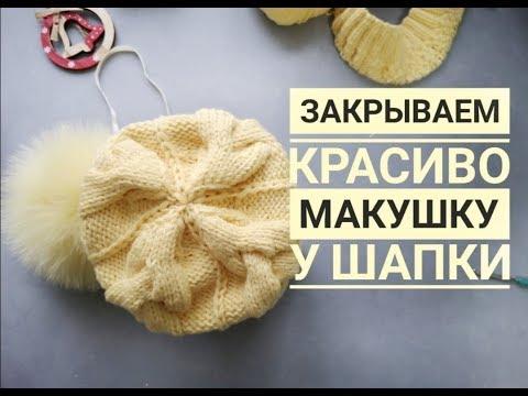 Как зыкрыть макушку у шапки с косами. Спицами. Описание и схема коса из 18 ПЕТЕЛЬ Красивая макушка