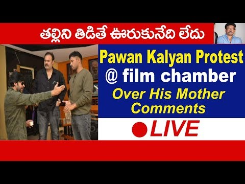 Pawan Kalyan Film Chamber Live | Protest Against Comments On His Mother | Ram Charan & Allu ARjun