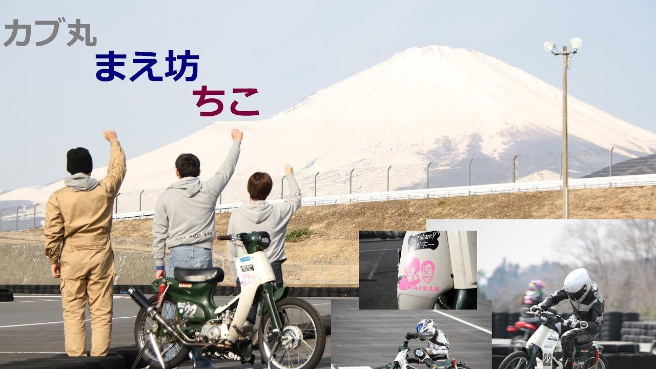 カブカップ【カブ丸シリーズ16】