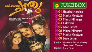 Chathikkatha Chandhu (2004)  Full Audio Songs Jukebox  Alex Paul Gireesh Puthanchery  Santhosh Varma