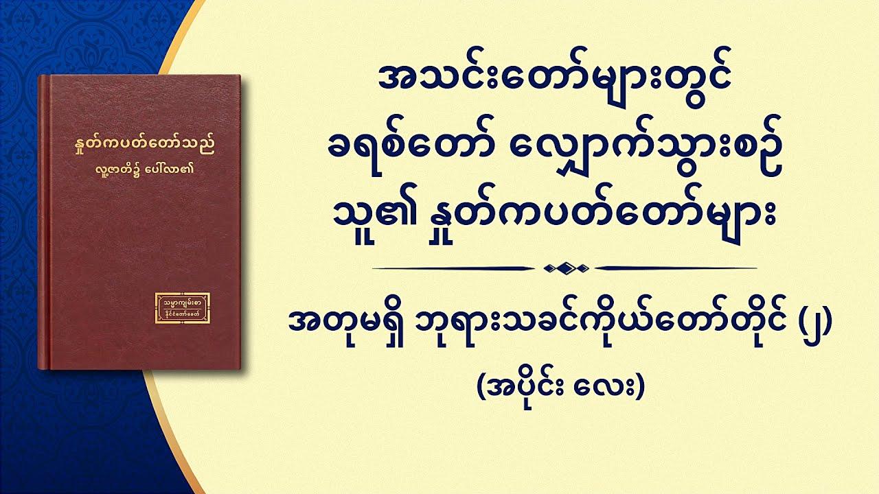 အတုမရှိ ဘုရားသခင်ကိုယ်တော်တိုင် (၂) ဘုရားသခင်၏ ဖြောင့်မတ်သော စိတ်သဘောထား (အပိုင်း လေး)