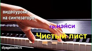 Видеоурок на синтезаторе НЭНСИ Чистый лист