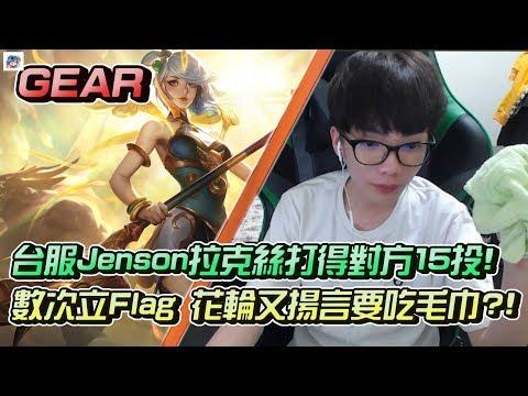 【Gear】模仿職業選手玩拉克絲!一炮絕頂升天超誇張,同隊阿姆姆一個大五個?