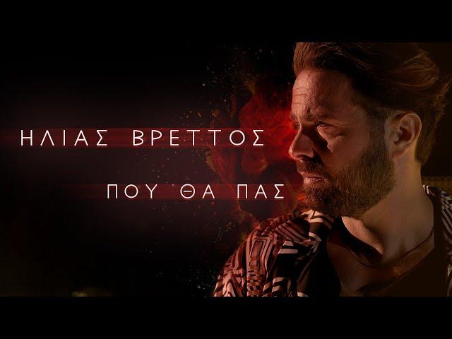 Ηλίας Βρεττός - Πού θα πας | Ilias Vrettos - Pou Tha Pas - Official Music Video