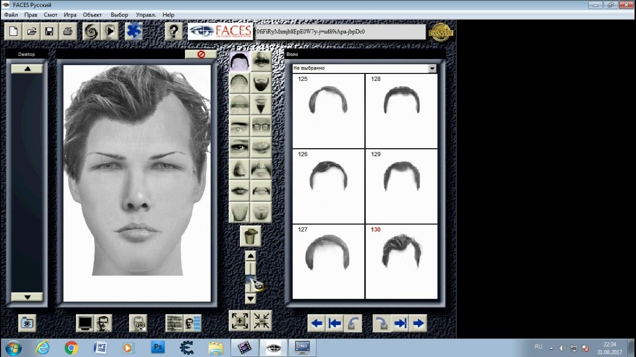 забудьте, что создать фоторобот лица всех разновидностей