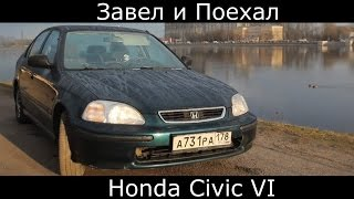 Тест драйв Honda Civic VI (обзор)