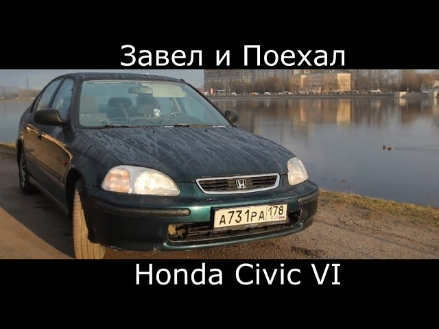 Honda Civic VI Завел и Поехал