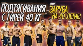 Подтягивания 40 кг в день рождения 40 лет Заруба титанов