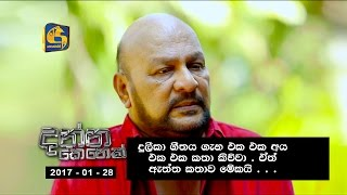 Danna Kenek | Interview with Sanath Nandasiri - 28th January 2017