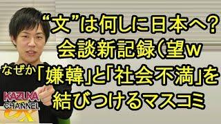 2019年5月22日のKCGX生放送より <毎週水曜夜8時半からは YouTuber KAZUYAのニコニコ生放送!> 全編視聴できる会員チャンネルは ↓↓↓↓↓↓...