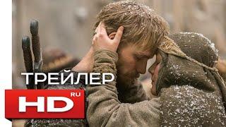 Легенда о Коловрате - Русский Трейлер (2017)
