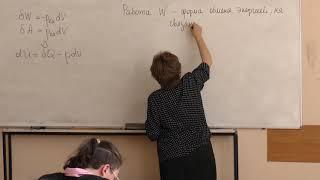 Успенская И. А. - Химическая термодинамика и кинетика - Первый закон термодинамики