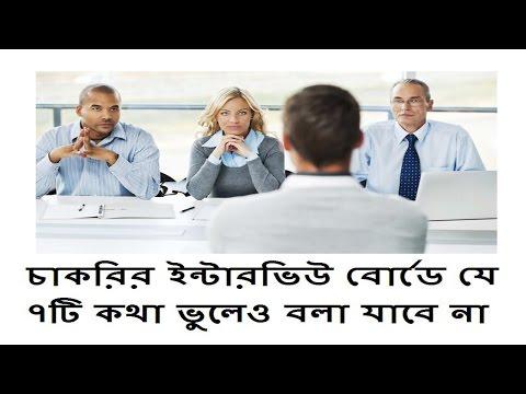 Job Interview Preparation Tips Bangla video, Top Interview Tips