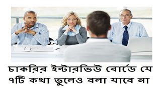 Job Interview Preparation Tips Bangla video, Top Interview Tips