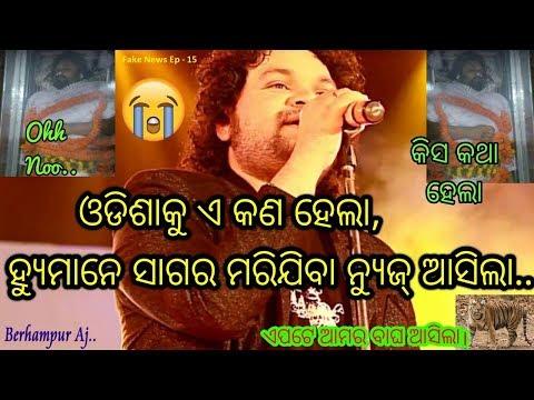 Humane Sagar Death, Khanti Berhampuriya Human Sagar Odia Singer News Funny | Fake News 15 || By Aj..