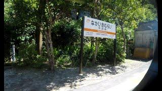 飯田線 秘境駅 中井侍(なかいさむらい)駅 普通 発車(車内から撮影)