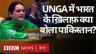 Download UNGA में Pakistan ने India के PM Narendra Modi के भाषण का कैसे दिया जवाब?  (BBC Hindi)