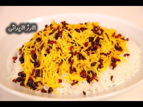 طريقة عمل الارز الايراني بالزعفران والتوت على الطريقة الاصلية Youtube