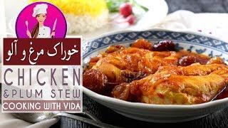 Chicken Plum Stew Recipe -  طرز تهیه ی خوشمزه ترین خوراک مرغ و آلو ویدا