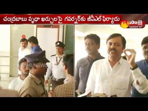 GVL Meet Governor Narasimhan Over AP Govt Corruption || 'బాబు నుంచి ప్రతీ పైసా వసూలు చేస్తాం'