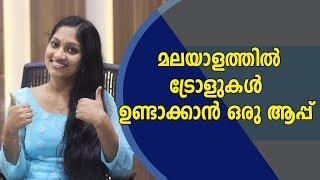 മലയാളത്തിൽ ട്രോളുകൾ ഉണ്ടാക്കാൻ ഒരു ആപ്പ് | Best Mobile App To Create Malayalam Troll , Android Tips