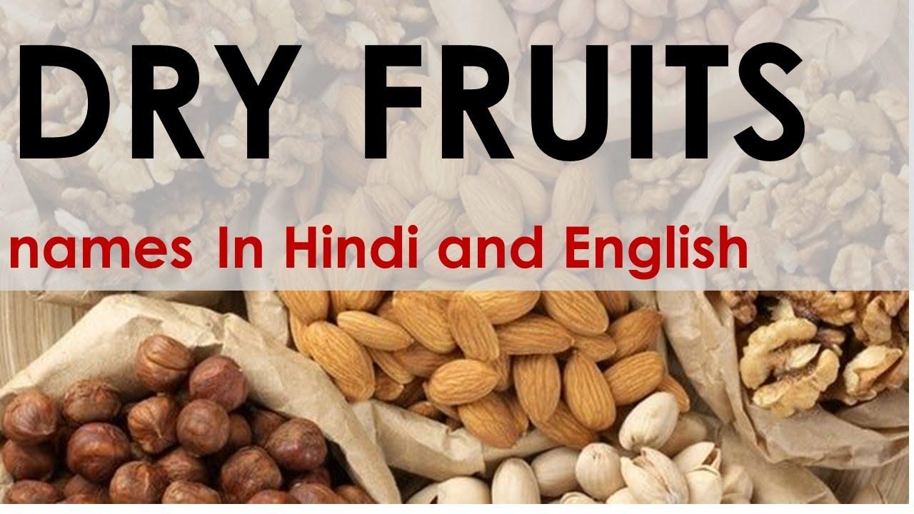 Dry Fruit Names In Hindi And English À¤¡ À¤° À¤ˆ À¤« À¤° À¤Ÿ À¤• À¤‡ À¤— À¤² À¤¶ À¤¨ À¤® Youtube