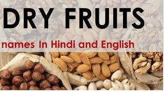 Dry fruit Names in Hindi and English - ड्राई फ्रूट के इंग्लिश नाम