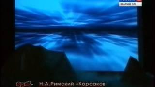 АРТ-Мари - Опера Н.А. Римского-Корсакова «Кащей Бессмертный»