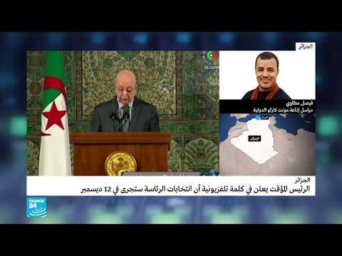 الجزائر: الرئيس المؤقت يعلن إجراء الانتخابات الرئاسية في 12 ديسمبر  - نشر قبل 22 دقيقة