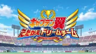 「キャプテン翼 ~たたかえドリームチーム~」オリジナルオープニングムービー
