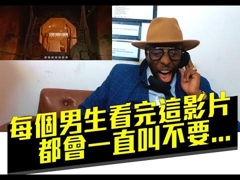 【好機車評論】每個男生看完這支影片,都會一直喊不要...【Starr Chen & Tipsy - 嫑Biao (official Music Video)】